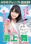 Fuchigami Mai 6th SSK