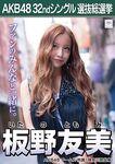 Itano Tomomi 5th SSK