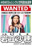 10th SSK Iwatate Saho