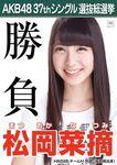 6th SSK Matsuoka Natsumi