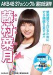 6th SSK Fujimura Natsuki