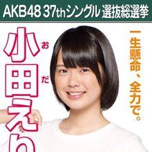 6th SSK Oda Erina.jpg