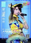 Lu Ting SSK 2016
