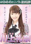 8th SSK Kawakami Rena