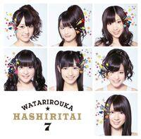 WatariroukaHashiritai7 HetappiWink TypeC.jpg