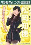 7th SSK Matsuoka Chiho