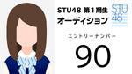 STU48 Taniguchi Mahina Audition