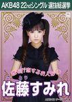 3rd SSK Sato Sumire