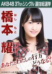 6th SSK Hashimoto Hikari