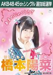 8th SSK Hashimoto Haruna