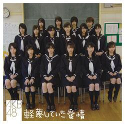Keibetsu Shiteita Aijou regular.jpg
