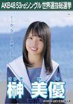 10th SSK Sakaki Miyu