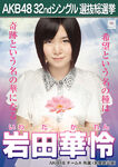 5th SSK Iwata Karen