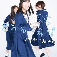 N46 KimiNoNaWaKibou TypeB.jpg