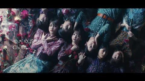 【MV】キスの花びら_Chou_(Short_ver.)_HKT48_公式