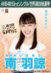 10th SSK Minami Haasa