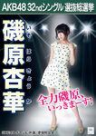 Isohara Kyoka 5th SSK