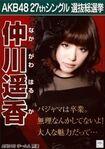 Nakagawa Haruka 4th SSK AKB48