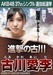 Furukawa Airi 6th SSK