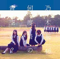 N46 Nandome no Aozora Ka Type B.jpg