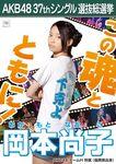 Okamoto Naoko 6th SSK