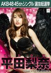 8th SSK Hirata Rina