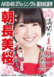 Tomonaga Mio 6th SSK