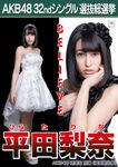 5th SSK Hirata Rina