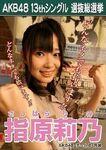 Sashihara Rino 1st SSK