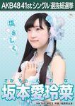 7th SSK Sakamoto Erena