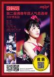 Dai Meng SSK 2015