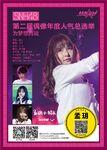 Meng Yue SSK 2015
