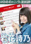 8th SSK Iwahana Shino