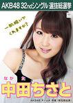 5th SSK Nakata Chisato