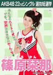 Shinohara Kanna 3rd SSK