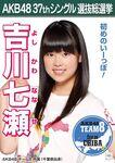 6th SSK Yoshikawa Nanase