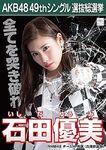 9th SSK Ishida Yuumi