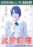 9th SSK Miyazato Rira
