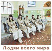 NGT484thSingleTypeA.jpg