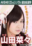 Yamada Nana 3rd SSK