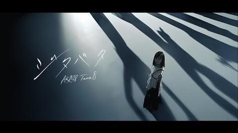 【MV】ジタバタ_Short_ver.<AKB48_Team_8>_AKB48_公式