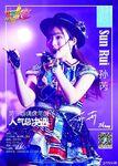 Sun Rui SSK 2016