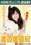 Watanabe Miyuki 3rd SSK