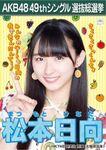 9th SSK Matsumoto Hinata