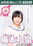 9th SSK Umemoto Izumi