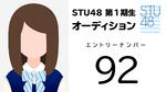 STU48 Fujiwara Azusa Audition