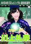 5th SSK Kawakami Rena