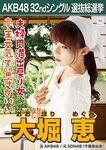 5th SSK Ohori Megumi