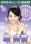 Hori Shion 8th SSK
