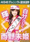6th SSK Nishino Miki